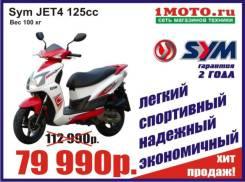 Sym Jet 4. 125куб. см., исправен, птс, с пробегом