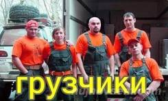 Услуги грузчиков в Нижнем Новгороде