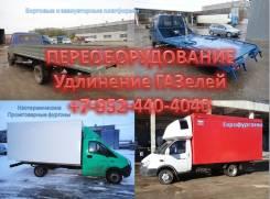 Удлинение(переоборудование) автомобилей Газ 3302;33023(фермер); Некст