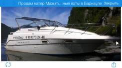 Срочно продам катер Maxum 2400
