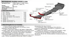 Железная защита картера двигателя Mitsubishi Pajero Sport / L200