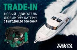 Обменяй свой старый двигатель на новый Volvo Penta