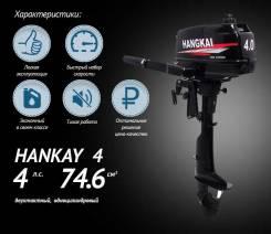 Лодочный мотор Hangkai 4 л. с.