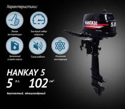 Лодочный мотор Hangkai 5 л. с.