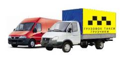 Услуги грузовика, дачные, квартирные, офисные переезды.