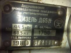 Продаю двигатель д65н