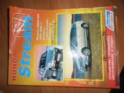 Книга Honda Stream