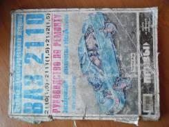 Книга ВАЗ 2110