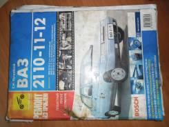 Книга ВАЗ 2110-2112 инжектор