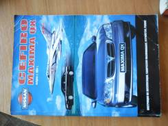 Книга Nissan Cefiro Maxima