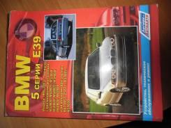 Книга BMW 520 E39