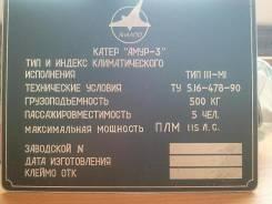 Шильда (бирка) Амур-3