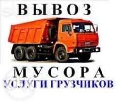 Самосвал 6 тонн под вывоз мусора