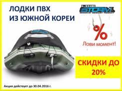Корейские лодки ПВХ Mercury Stormline от оф-го представителя в РФ!
