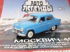 Модель Москвич-407 Автолегенды СССР №1, металл, 1:43