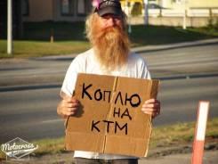 KTM, 2014