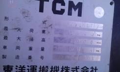 TCM FG15N17 в разбор.
