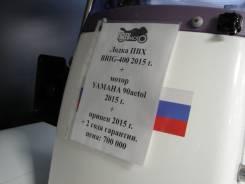 BRIG 400   Yamaha 90 aetol  Прицеп