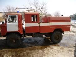 Продаю ГАЗ-66 пожарный, пробег 8200 км.