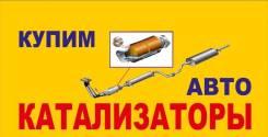 Купим автокатализаторы от 3000 руб/кг, Скупка катализаторов