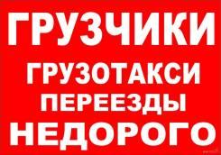 Грузоперевозки+грузчики