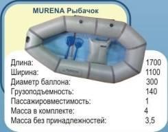 Лодка Мурена Рыбачок