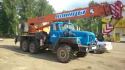Клинцы КС-55713-3К, 2007