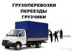 Грузовые и транспортные перевозки работа с организациями