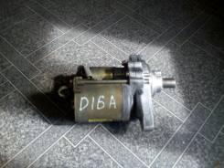 Стартер Honda HR-V, GH1, D16A