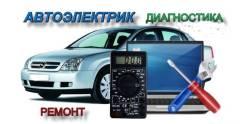Авто ремонт , авто электрик, сигнализация, компьютерная  диагностика.