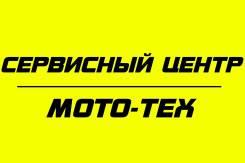 Мотосервис МОТО-ТЕХ. Ремонт и ТО мототехники и лодочных моторов.