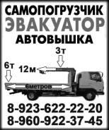 Услуги эвакуаторов манипуляторов автовышк