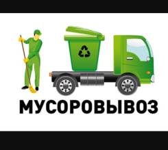 Вывоз мусора. Перевозка грузов до 3,5 тонн