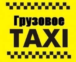 Грузовое такси Хабаровск. 250 рублей!