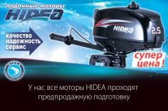 Лодочный мотор  четырехтактный 2.5 л. с Новые В Коробках с Гарантией