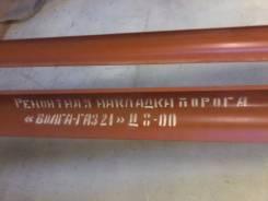 Ремонтные накладные пороги на Волгу ГАЗ-21