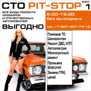 Автосервис pit stop в Сахе ремонт иномарок