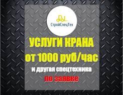 Автокран, кран, кран Ивановец. 5-50 тонн. От 1000 руб/час.