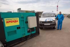 Аренда дизель-генератора 3, 12, 16, 30, 50, 100, 160, 200 кВт