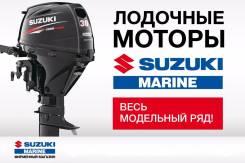 Официальный дилер Suzuki Компания Аква-Мотор