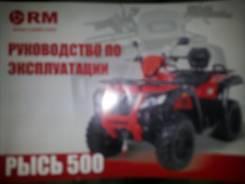 Русская механика Рысь 500, 2014