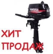 Мотор Hangkai 6 л. с. Гарантия + Отправка ПО Предоплате Только У НАС