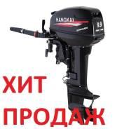 Мотор Hangkai 9.8 Гарантия + Отправка ПО Предоплате Только У НАС