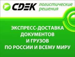 СДЭК: авиаперевозки по России и миру 2-3 дня.