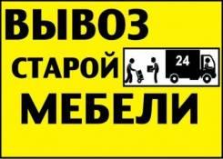 Вывоз мусора Веток Барахла Старой мебели в Омске