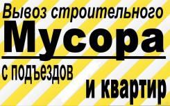 ЗИЛ Газель Грузч Вывоз Барахла Хлама Мусора Веток