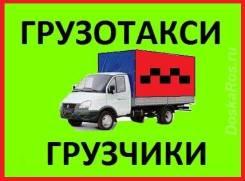 Гpузчики пepeeзды paзнopaбoчиe вывoз муcopa 24/7