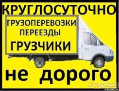 Грузоперевозки услуги грузовика.