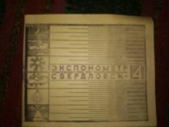 Фотоэкспонометр Свердловск 4