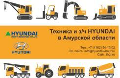 Запасные части и комплектующие Hyundai